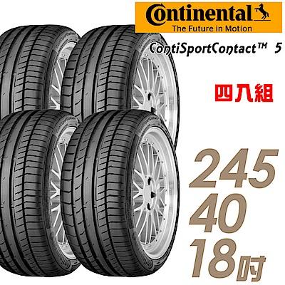【德國馬牌】CSC5- 245/40/18吋輪胎 四入 (適用於E-Class等車型)