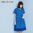 YVONNE COLLECTION 花草印花下擺拼接短袖洋裝- 藍