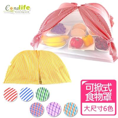 Conalife 韓風可掀式開窗折疊防蠅餐桌食物罩(大-隨機出貨)