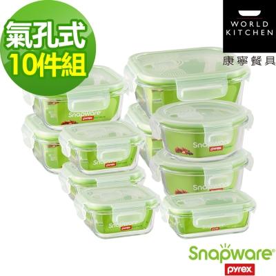 Snapware康寧密扣 十項全能耐熱玻璃保鮮盒10入組(1002)
