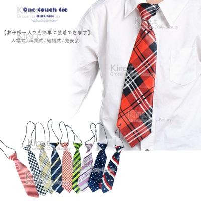 kiret 韓版 兒童領帶-2入 (顏色隨機)