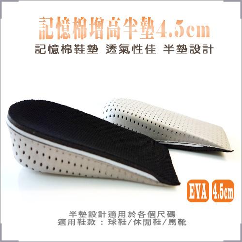 足的美形記憶棉增高半墊組2.5+4.5cm(2雙)