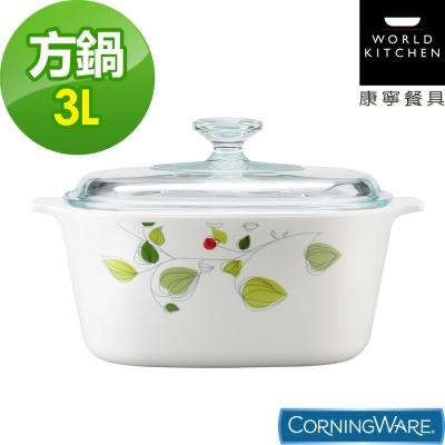 康寧Corningware-3L方形康寧鍋-綠野微風