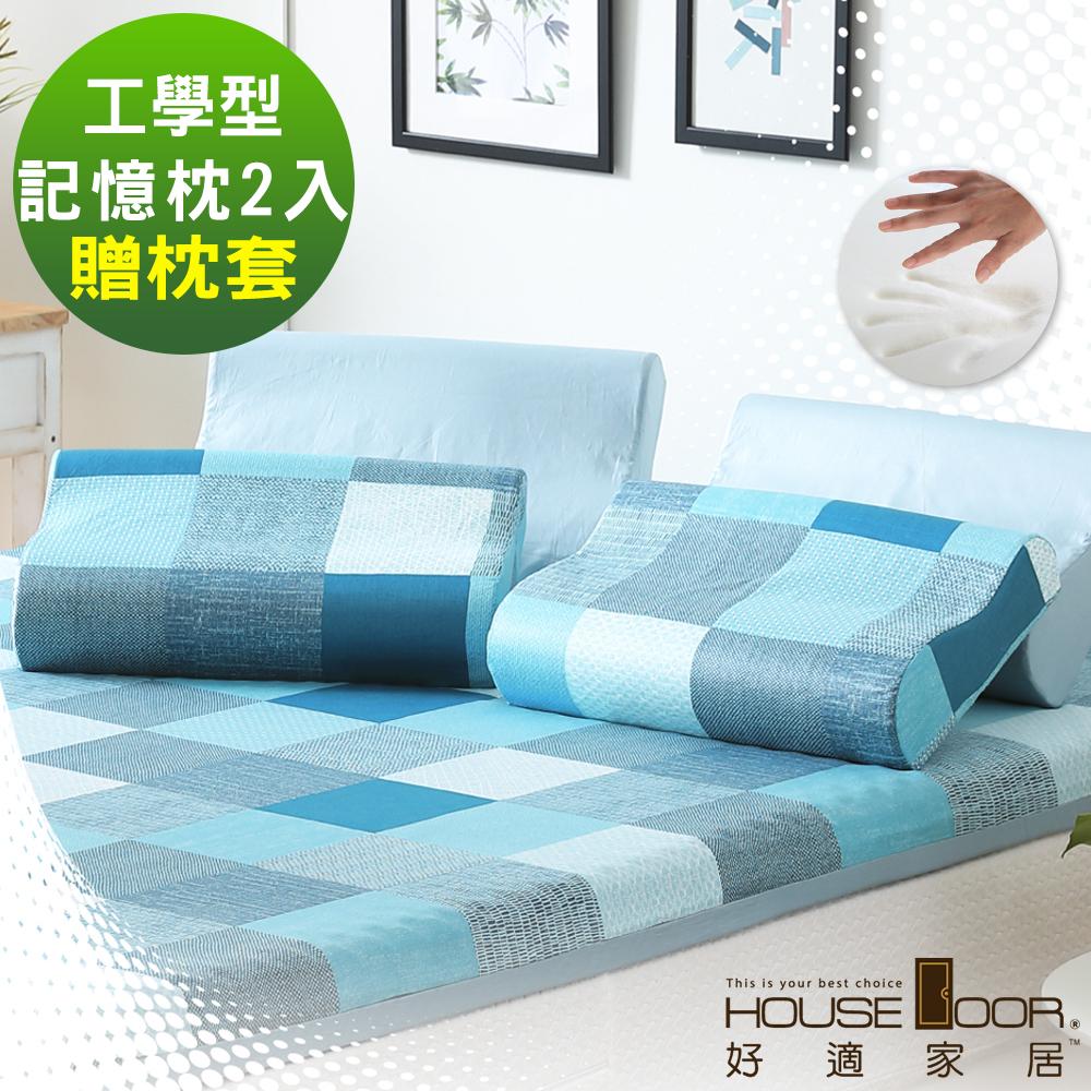 House Door 好適家居 大鐘純棉表布 藍調輕旅一體成型工學釋壓記憶枕(二入)