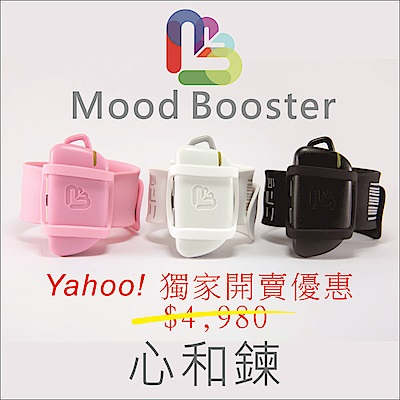 Mood Booster 心和鍊 心和環 平和振波的魔法 (舒心鍊)
