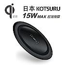 日本KOTSURU-極速閃充15W MAX.無線充電器太空系列超薄飛碟 KQI-T00S