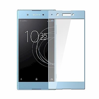 【SSTAR】SONY Xperia XA1 plus 全膠滿版鋼化日規玻璃保護貼(藍色)