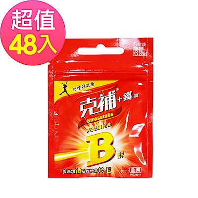 即期品 克補鐵 完整維他命B群x48包(5錠/包)-2019/04/12到期