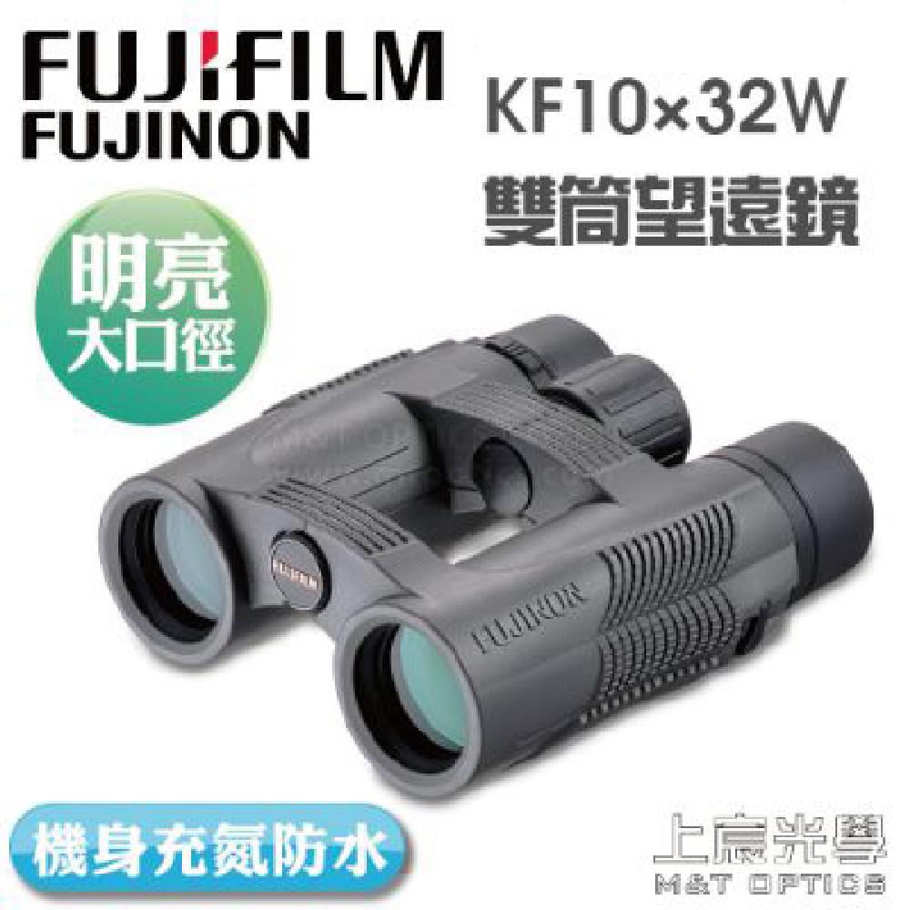 FUJINON KF 10X32W雙筒望遠鏡