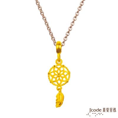 J'code真愛密碼 水瓶座-捕夢網黃金墜子 送項鍊