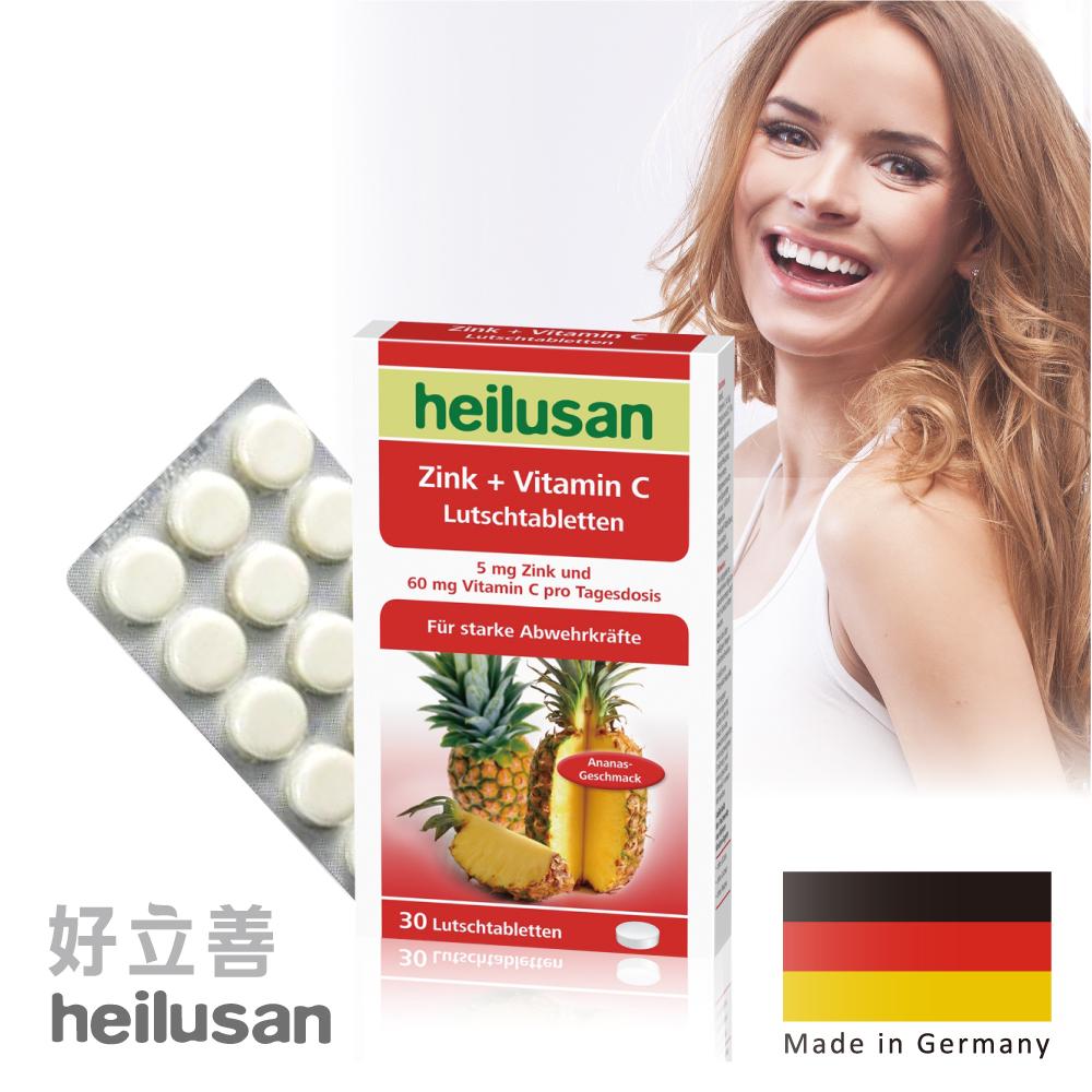 【德國 歐森-好立善】維他命C+鋅口含錠〈鳳梨風味〉 六入組(30錠*6)