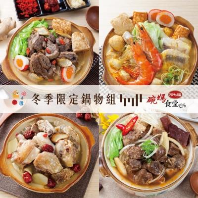 呷七碗 冬季限定鍋物超值組 (840g * 4鍋入)