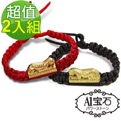 A1寶石  正宗泰國咬錢虎手環-綁繩對鍊2入-三款任選(含開光)
