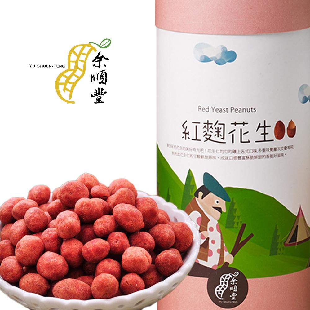余順豐-紅麴花生(260g)