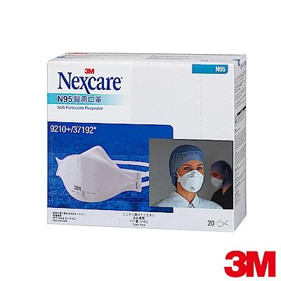 3M N95醫用口罩