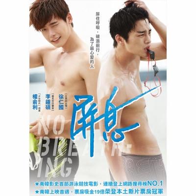 屏息-DVD