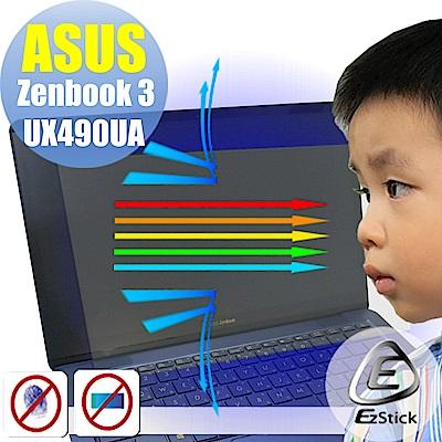 EZstick ASUS ZenBook 3 UX490 專用 防藍光螢幕貼