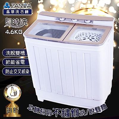 ZANWA晶華 不鏽鋼洗脫雙槽洗衣機/脫水機/小洗衣機(ZW-460T)