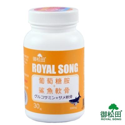 御松田-葡萄糖胺+鯊魚軟骨膠囊(30粒/瓶)-1瓶