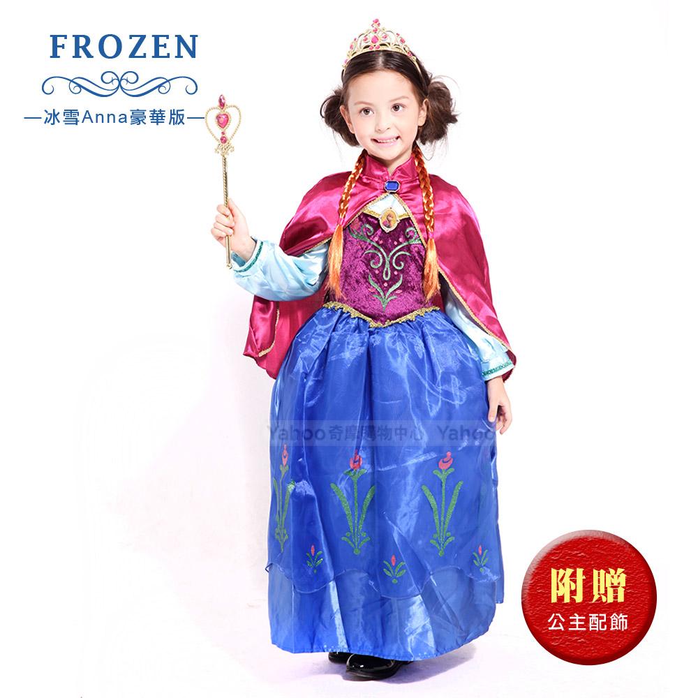 公主禮服-冰雪奇緣Anna豪華版