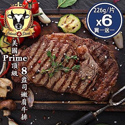 (上校食品)買一送一 美國Prime頂級8盎司嫩肩牛排*6片組(共12片-約226g/片)