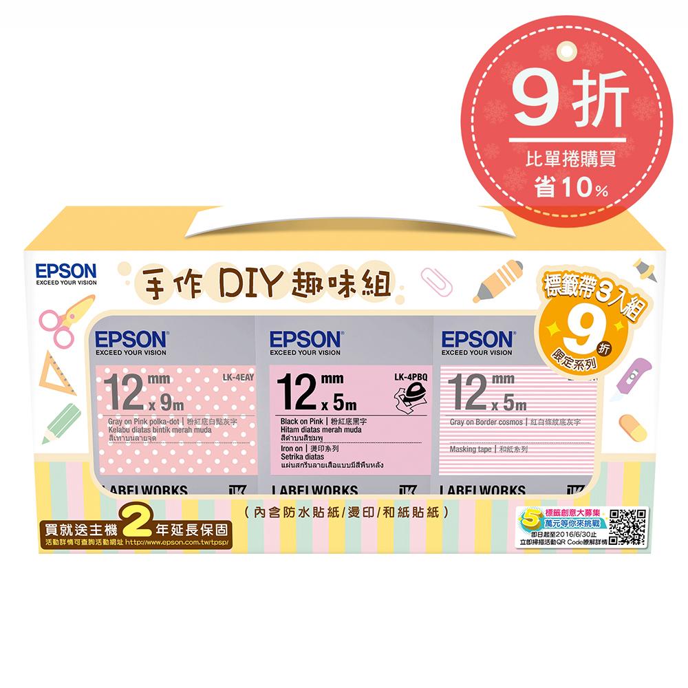 EPSON 標籤帶手作DIY趣味組(貼紙+和紙+燙印)