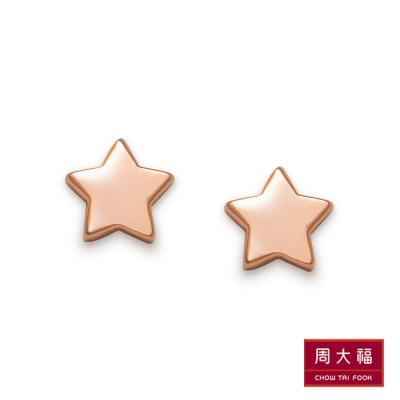 周大福 星星18K玫瑰金耳環