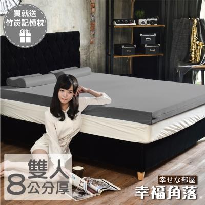 記憶床墊-日本大和防蹣抗菌8cm厚舒眠提升款-幸福角落-贈竹炭記憶枕-雙人5尺