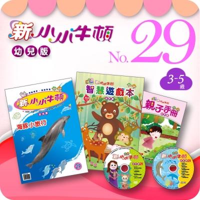 【新小小牛頓 029 期】幼兒版 ( 3 - 5 歲適讀)