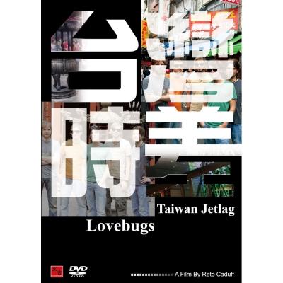 台灣時差 (DVD+CD)