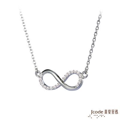 J'code真愛密碼 無限之愛純銀項鍊