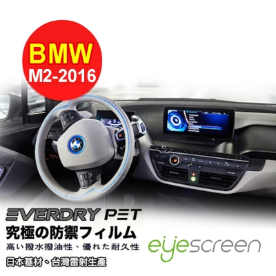 EyeScreen BMW M2-2016車式 Everdry PET導航保護貼(無保固