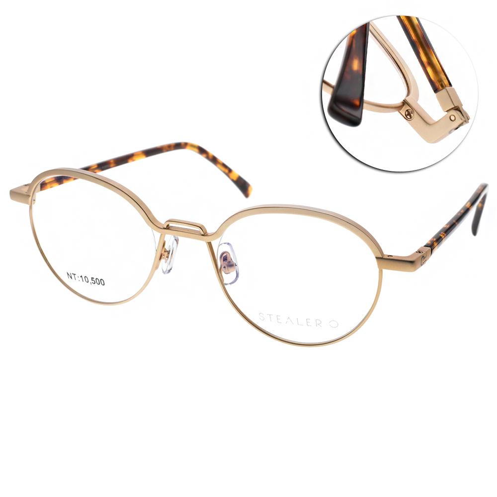 STEALER眼鏡 韓系圓框/金-琥珀#KEEN C02