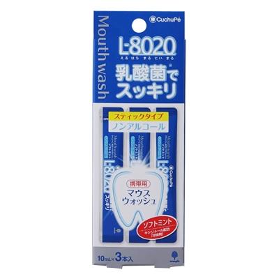日本製 L8020乳酸菌漱口水攜帶包 10MLx3入/不含酒精