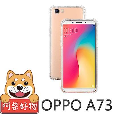 阿柴好物 OPPO A73 強化防摔抗震空壓手機殼