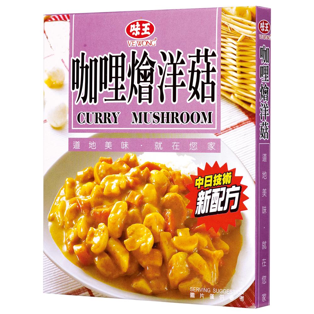 味王 咖哩燴洋菇調理包(200gx3入)