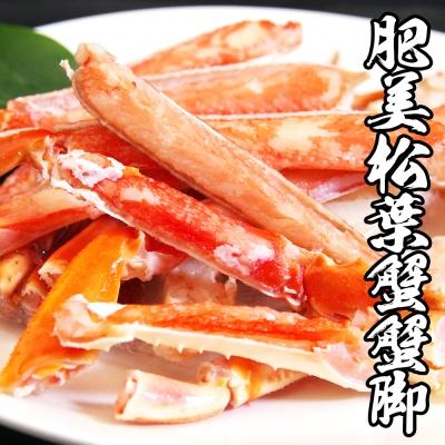 海鮮王 肥美松葉蟹蟹腳/切身 *1盒組400g±10%/盒 (任選)