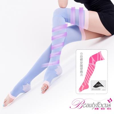 BeautyFocus-140-240D超細螺旋睡眠大腿襪-紫