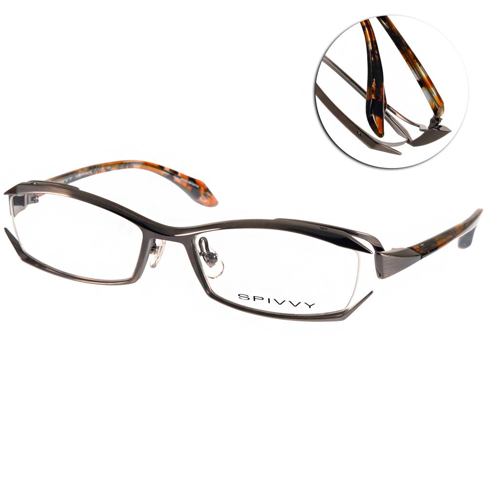 SPIVVY眼鏡 精緻雕琢/銀#SP1179 BGUN