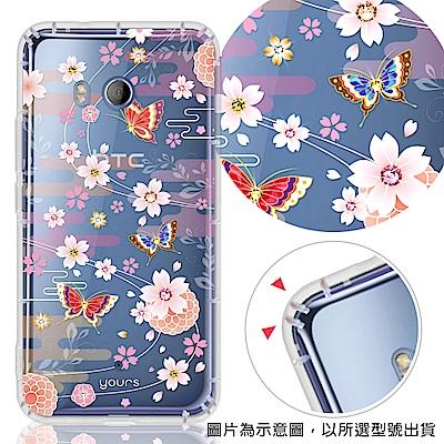 YOURS HTC 全系列 彩鑽防摔手機殼-迷蝶花