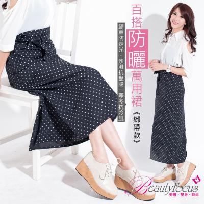 BeautyFocus  (綁帶款)台灣製百搭萬用防曬裙-黑色