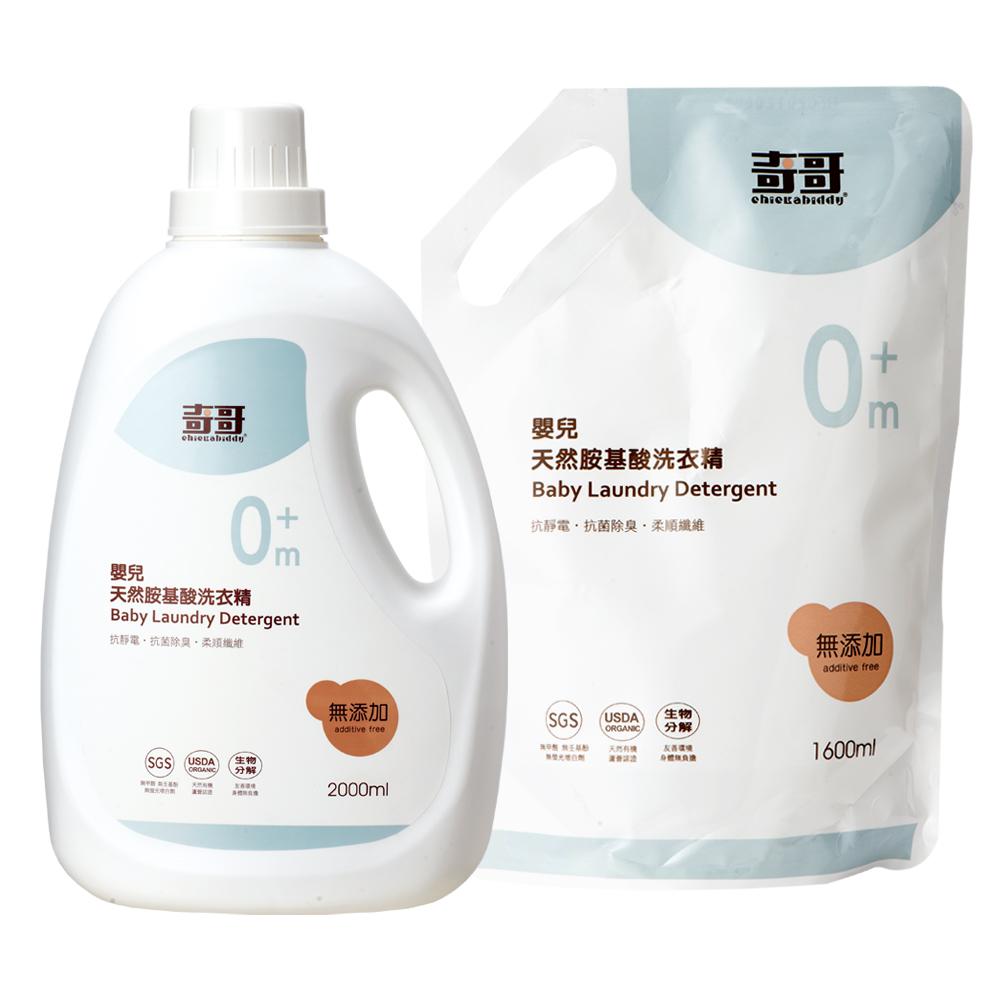 【奇哥】天然氨基酸洗衣精(1瓶+1補)