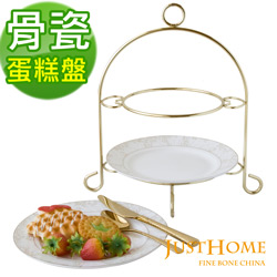 Just Home皇璽高級骨瓷雙層蛋糕盤附架