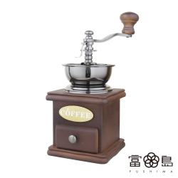 FUSHIMA富島 經典手搖櫸木磨豆機