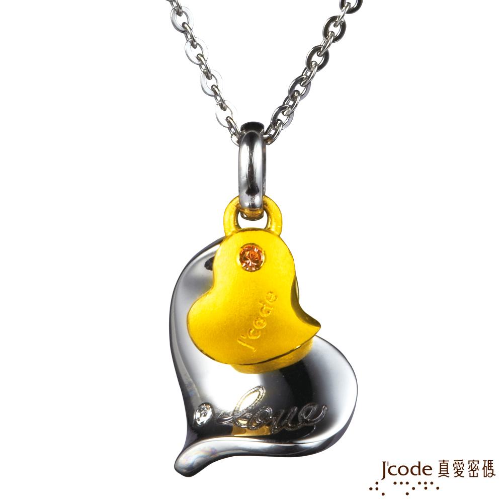 J'code真愛密碼金飾-美妙真愛項鍊 純金+白鋼墜飾