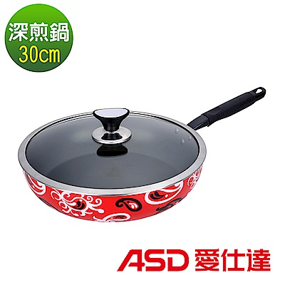 ASD彩繪系列深煎鍋30CM