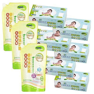 nac nac 天然酵素洗衣精補充包x3 + 兩用乾式紗布巾6盒特惠組