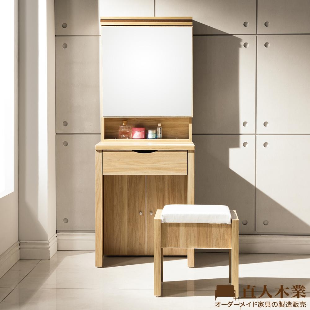 日本直人木業-WORLD明亮風60CM滑鏡桌椅組(60x40x155cm)