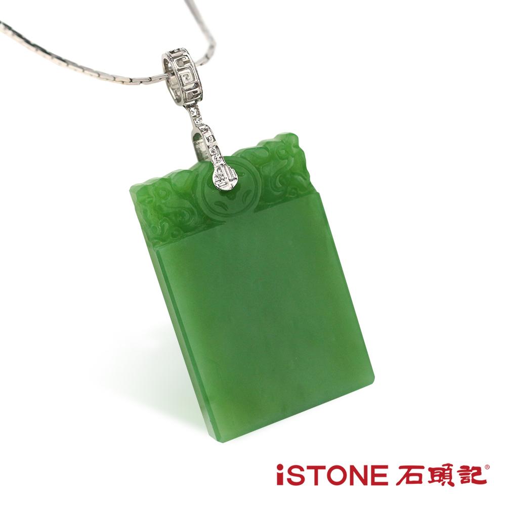 石頭記 碧玉平安玉佩項鍊-典藏系列