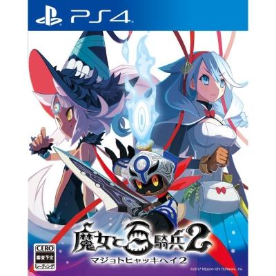 魔女與百騎兵 2 - PS4 亞版 中文版(拆封無鑑賞期)